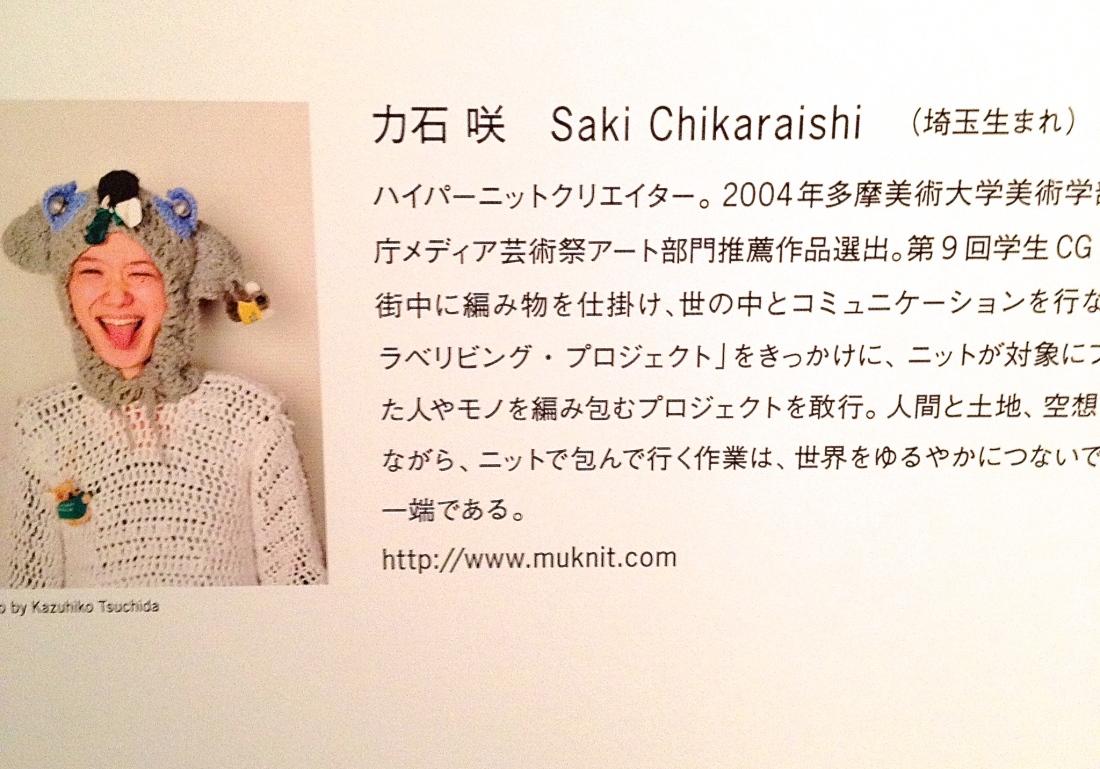 Saki Chikaraishi